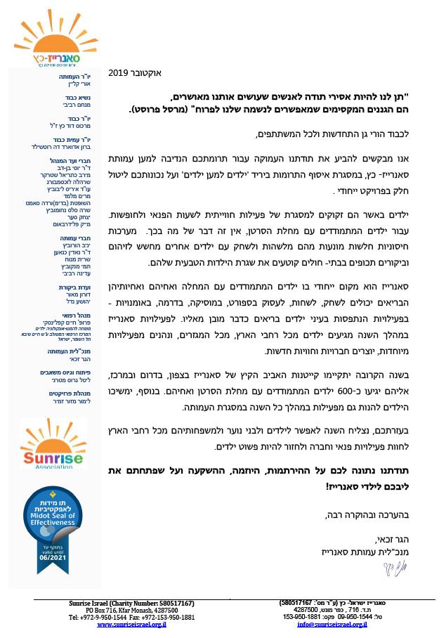 מכתב תודה מעמותת סאנרייז-כץ לצוות החינוך ולהורי הילדים בגן ההתחדשות שכונת שרונה כפר יונה