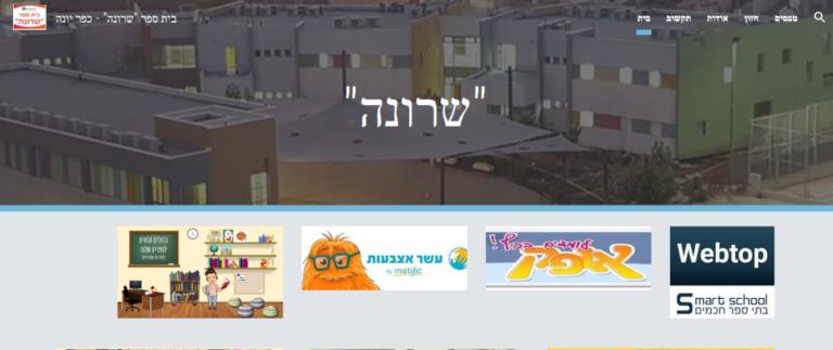 צילום מסך מאתר האינטרנט של בית ספר שרונה
