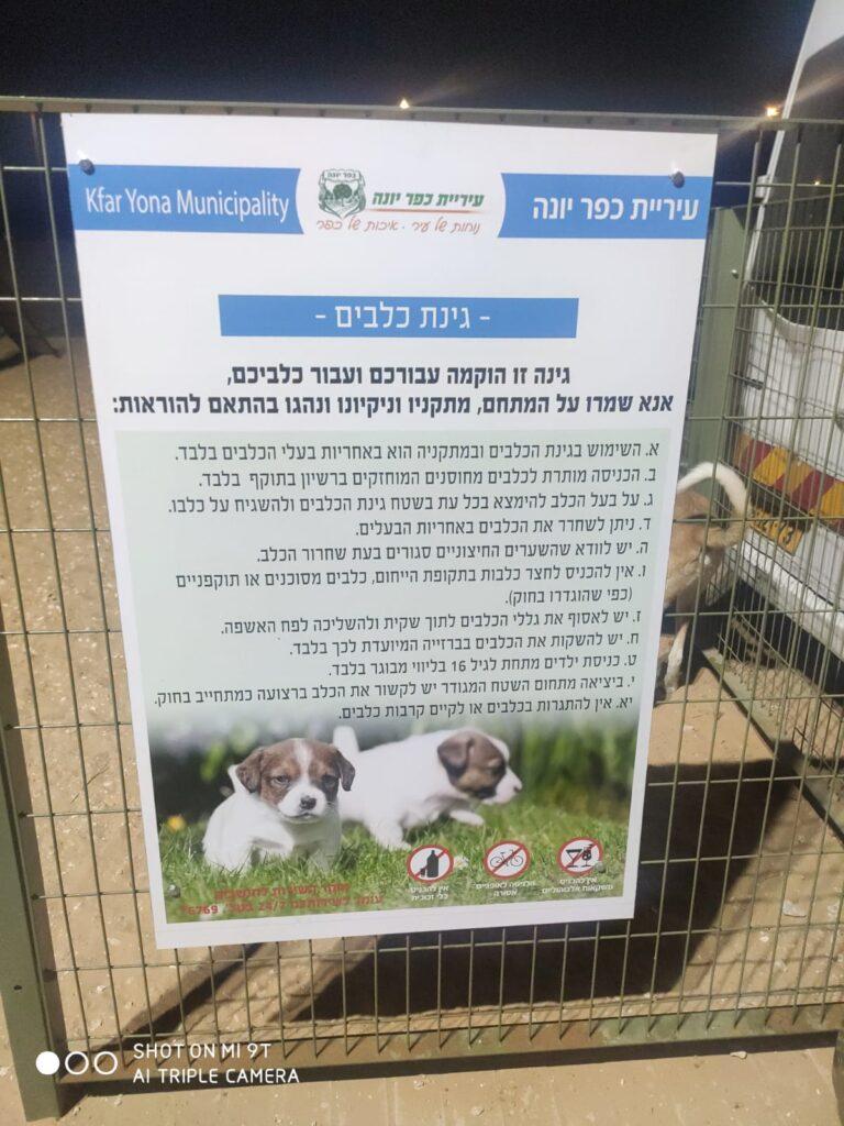 תמונה של שלט בגינת הכלבים